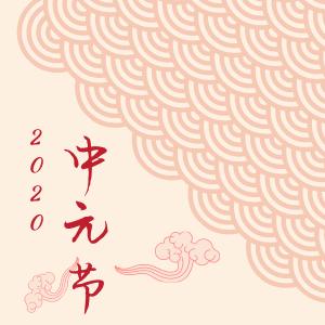 7th Lunar Month Menu